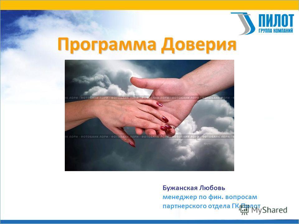 Программа Доверия Бужанская Любовь менеджер по фин. вопросам партнерского отдела ГК Пилот