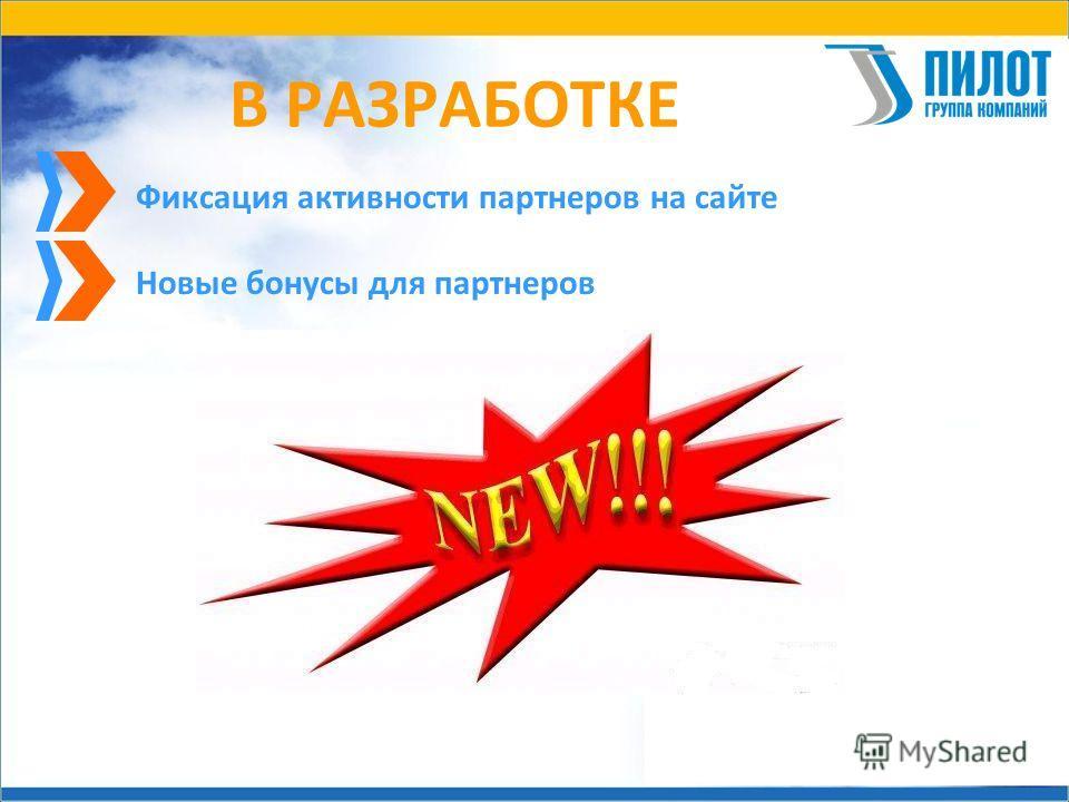 В РАЗРАБОТКЕ Фиксация активности партнеров на сайте Новые бонусы для партнеров