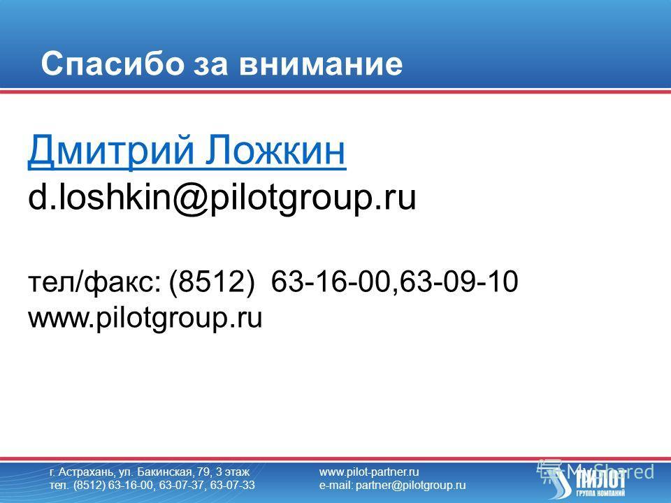 г. Астрахань, ул. Бакинская, 79, 3 этаж тел. (8512) 63-16-00, 63-07-37, 63-07-33 www.pilot-partner.ru e-mail: partner@pilotgroup.ru Спасибо за внимание Дмитрий Ложкин d.loshkin@pilotgroup.ru тел/факс: (8512) 63-16-00,63-09-10 www.pilotgroup.ru