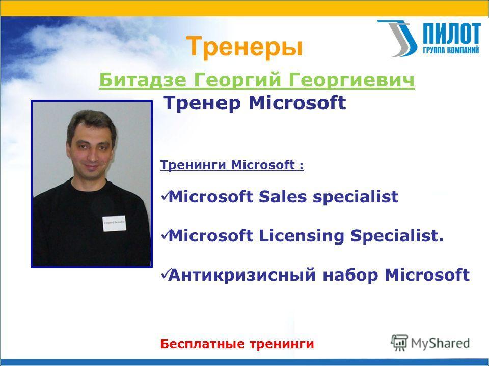 Тренеры Тренинги Microsoft : Microsoft Sales specialist Microsoft Licensing Specialist. Антикризисный набор Microsoft Битадзе Георгий Георгиевич Тренер Microsoft Бесплатные тренинги