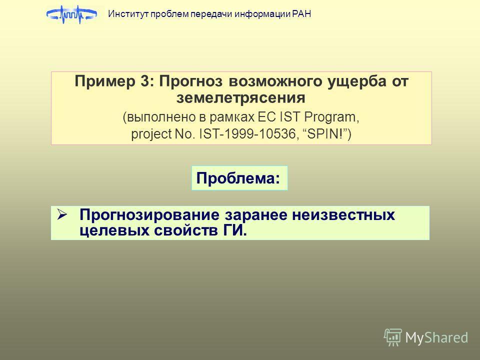 23 Институт проблем передачи информации РАН Пример 3: Прогноз возможного ущерба от земелетрясения (выполнено в рамках EC IST Program, project No. IST-1999-10536, SPIN!) Проблема: Прогнозирование заранее неизвестных целевых свойств ГИ.