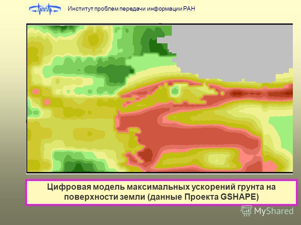 25 Цифровая модель максимальных ускорений грунта на поверхности земли (данные Проекта GSHAPE) Институт проблем передачи информации РАН