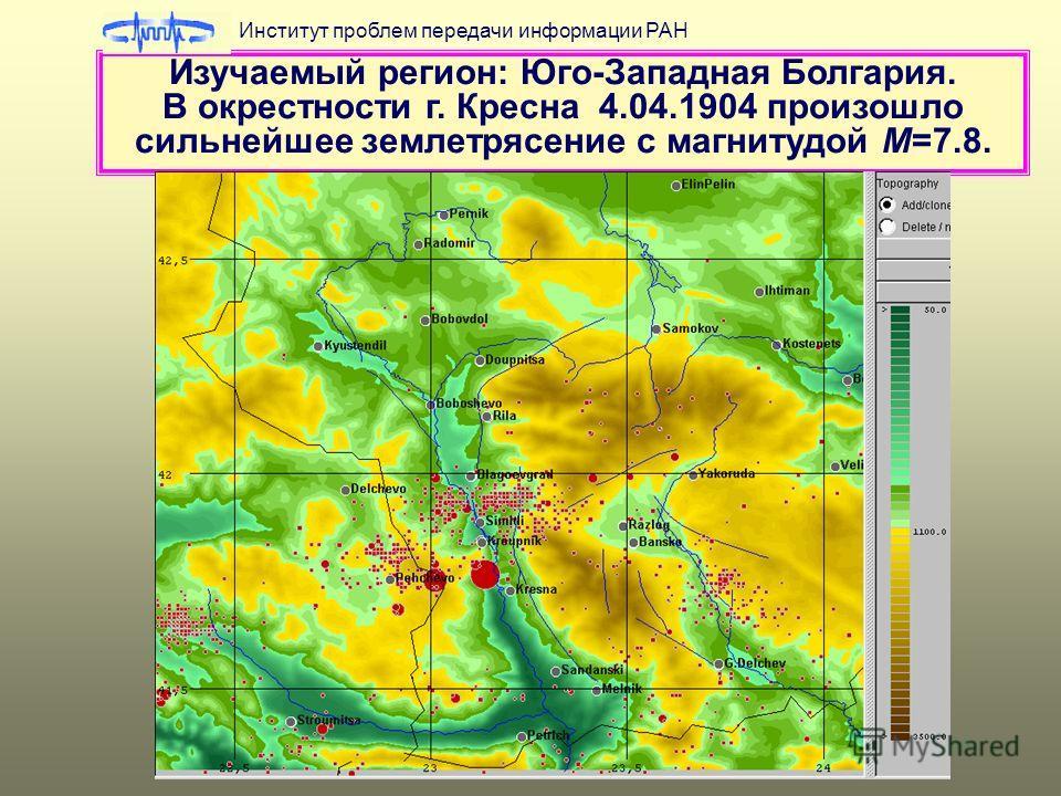 36 Изучаемый регион: Юго-Западная Болгария. В окрестности г. Кресна 4.04.1904 произошло сильнейшее землетрясение с магнитудой M=7.8. Институт проблем передачи информации РАН