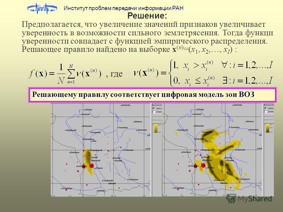 42 Решение: Предполагается, что увеличение значений признаков увеличивает уверенность в возможности сильного землетрясения. Тогда функци уверенности совпадает с функцией эмпирического распределения. Решающее правило найдено на выборке x (n) =(x 1, x