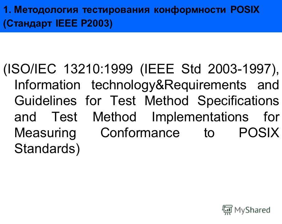1. Методология тестирования конформности POSIX (Стандарт IEEE P2003) (ISO/IEC 13210:1999 (IEEE Std 2003-1997), Information technology&Requirements and Guidelines for Test Method Specifications and Test Method Implementations for Measuring Conformance