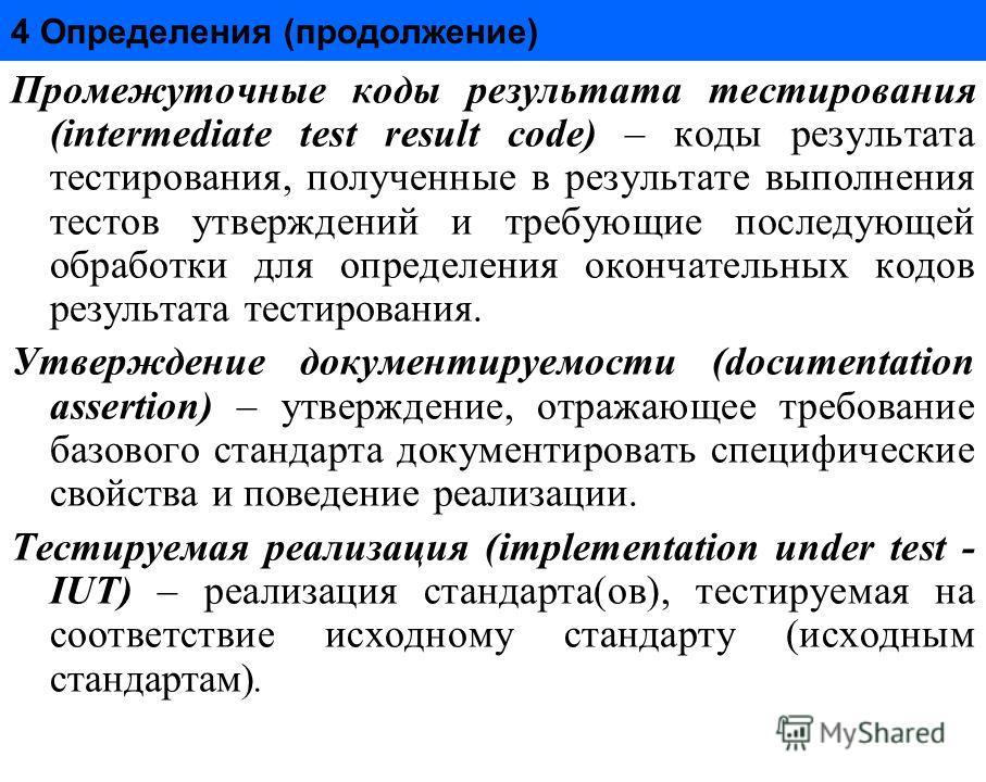 4 Определения (продолжение) Промежуточные коды результата тестирования (intermediate test result code) – коды результата тестирования, полученные в результате выполнения тестов утверждений и требующие последующей обработки для определения окончательн