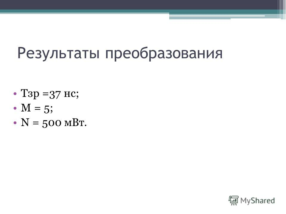 Результаты преобразования Тзp =37 нс; М = 5; N = 500 мВт.