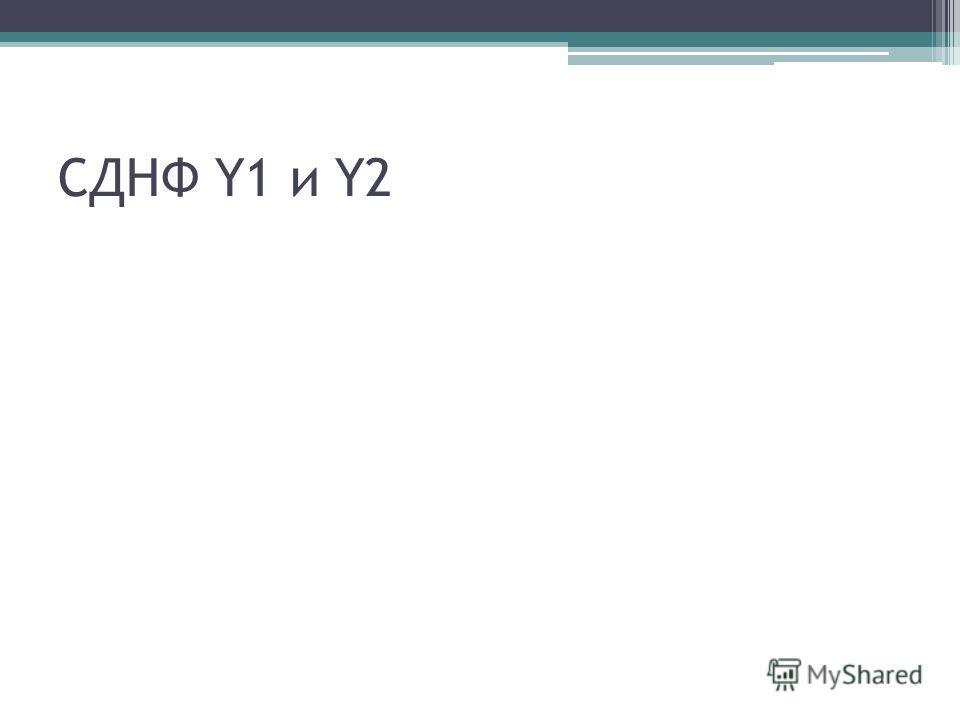 СДНФ Y1 и Y2