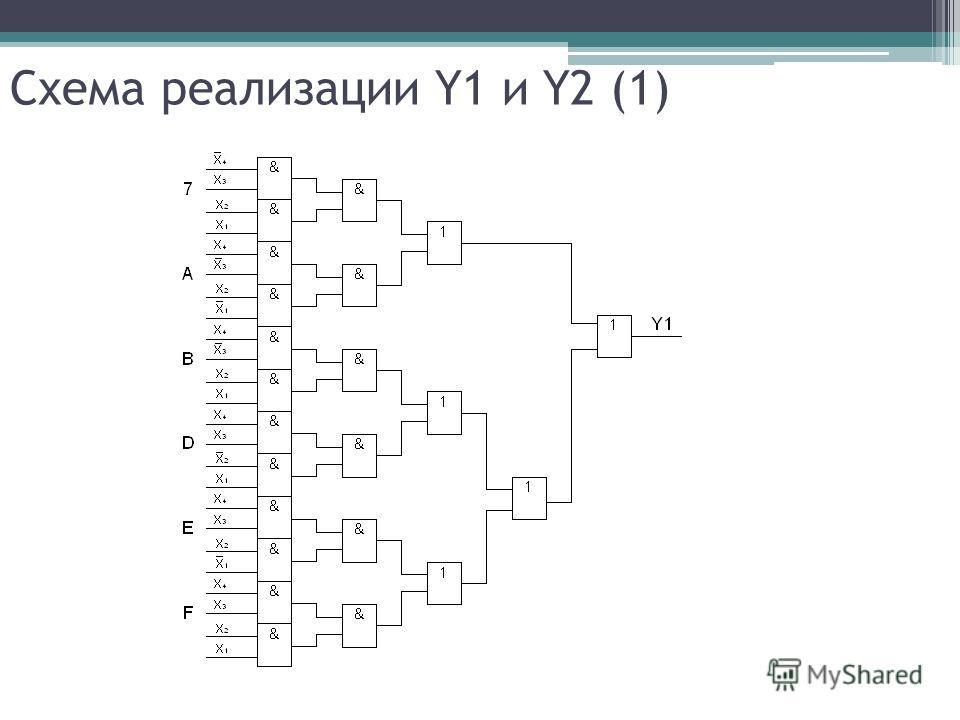 Схема реализации Y1 и Y2 (1)