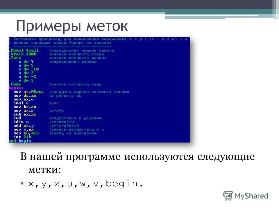 Примеры меток В нашей программе используются следующие метки: x,y,z,u,w,v,begin.