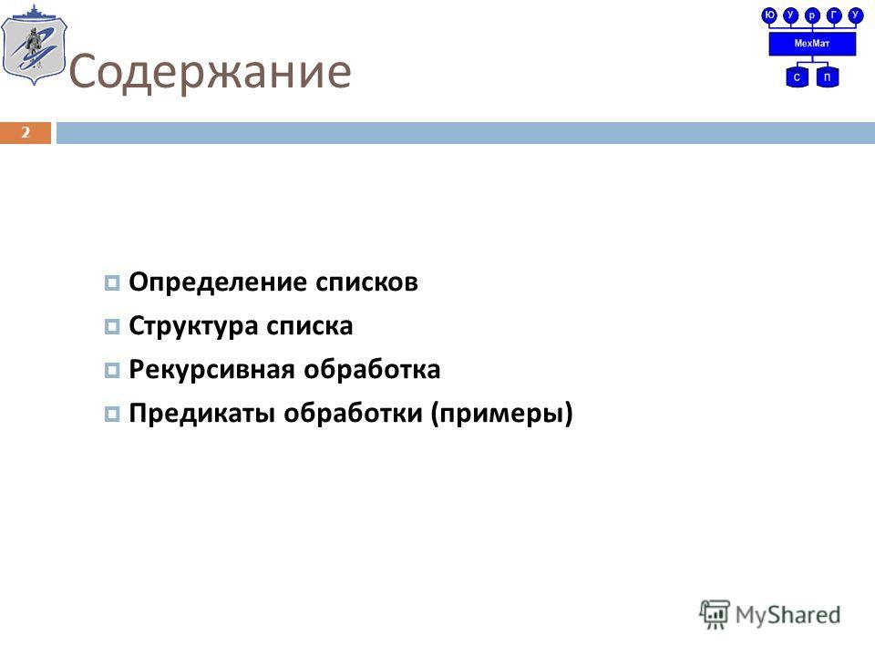Содержание Определение списков Структура списка Рекурсивная обработка Предикаты обработки ( примеры ) 2