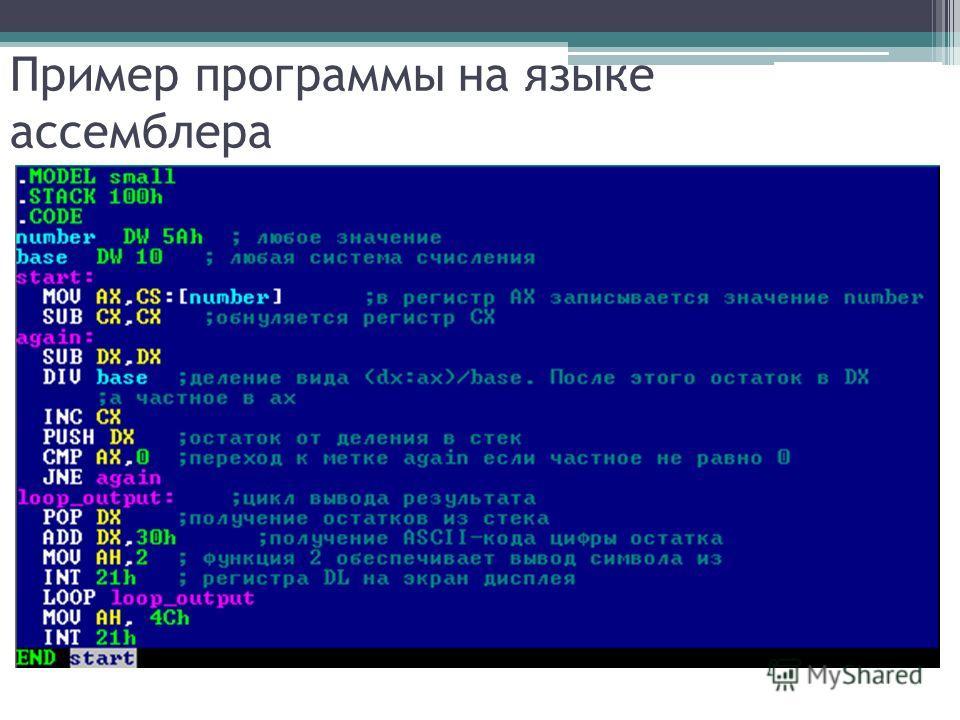 Пример программы на языке ассемблера