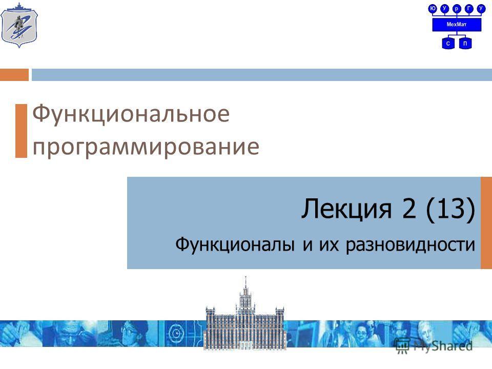 Функциональное программирование Лекция 2 (13) Функционалы и их разновидности