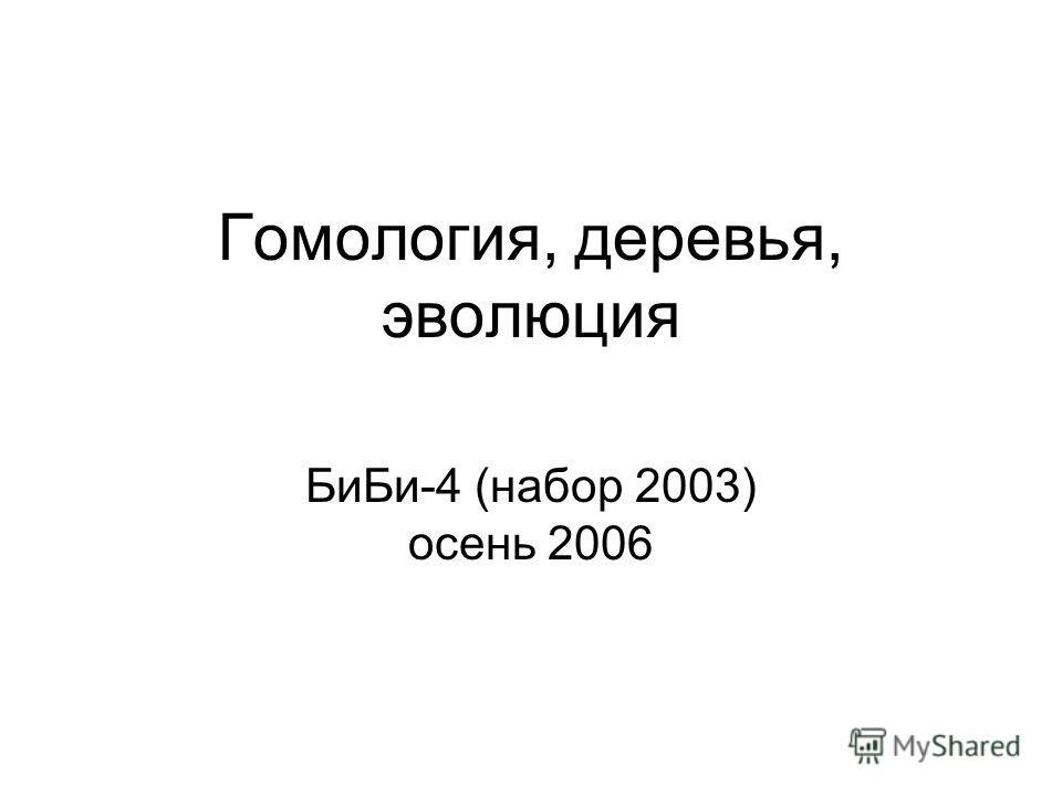 Гомология, деревья, эволюция БиБи-4 (набор 2003) осень 2006