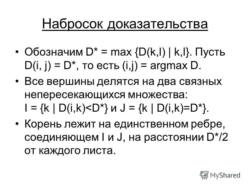 Набросок доказательства Обозначим D* = max {D(k,l) | k,l}. Пусть D(i, j) = D*, то есть (i,j) = argmax D. Все вершины делятся на два cвязных непересекающихся множества: I = {k | D(i,k)