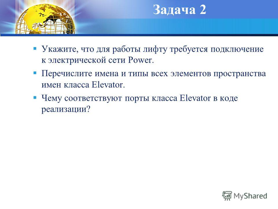 Задача 2 Укажите, что для работы лифту требуется подключение к электрической сети Power. Перечислите имена и типы всех элементов пространства имен класса Elevator. Чему соответствуют порты класса Elevator в коде реализации?