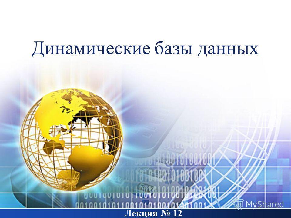 Динамические базы данных Лекция 12