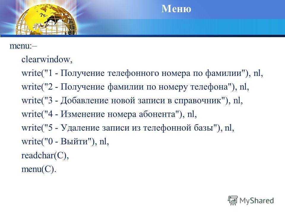 Меню menu:– clearwindow, write(