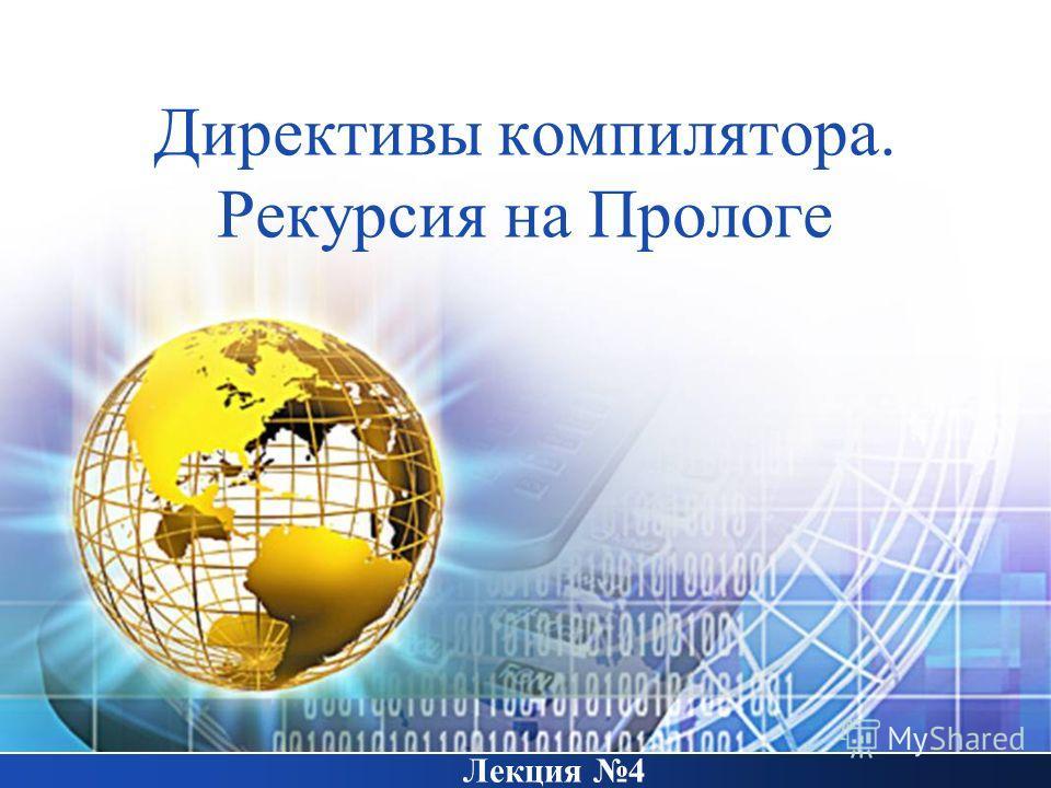 Директивы компилятора. Рекурсия на Прологе Лекция 4