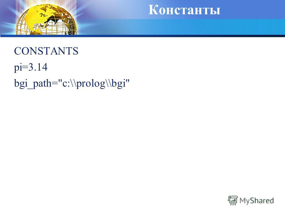 Константы CONSTANTS pi=3.14 bgi_path=c:\\prolog\\bgi