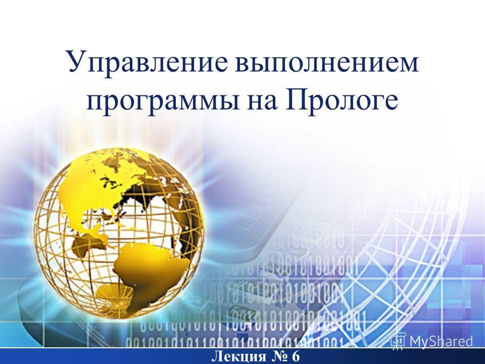 Управление выполнением программы на Прологе Лекция 6