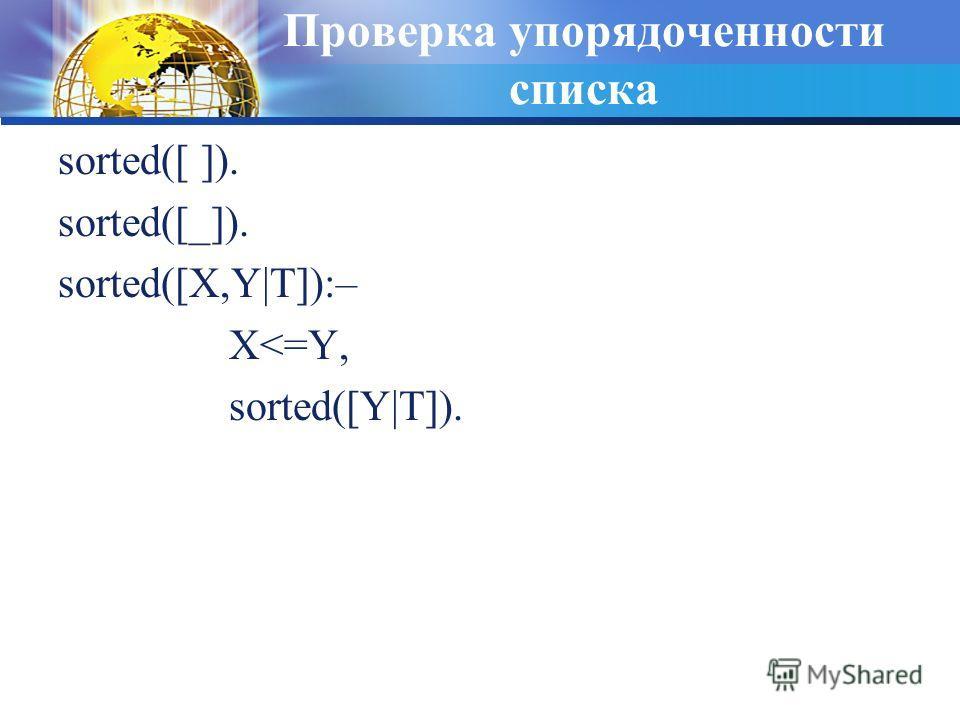 Проверка упорядоченности списка sorted([ ]). sorted([_]). sorted([X,Y T]):– X