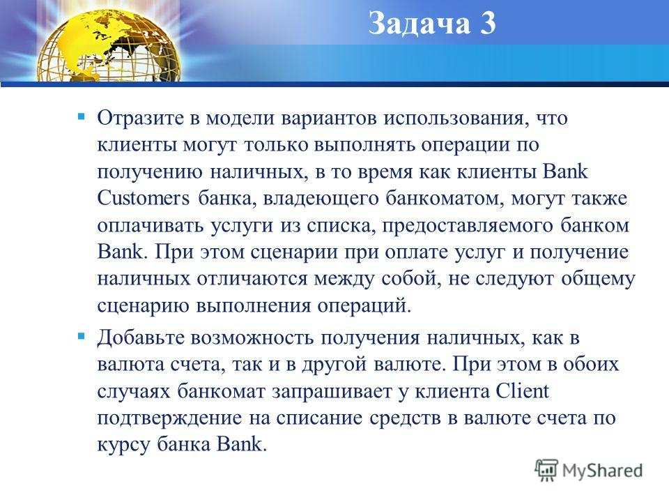 Задача 3 Отразите в модели вариантов использования, что клиенты могут только выполнять операции по получению наличных, в то время как клиенты Bank Customers банка, владеющего банкоматом, могут также оплачивать услуги из списка, предоставляемого банко
