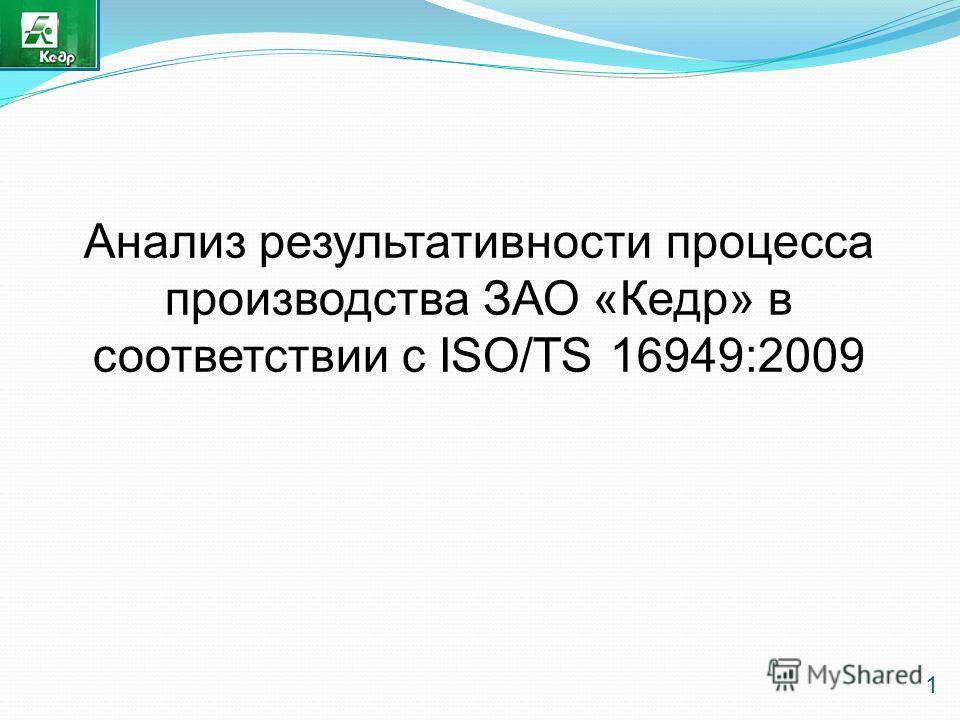 1 Анализ результативности процесса производства ЗАО «Кедр» в соответствии с ISO/TS 16949:2009