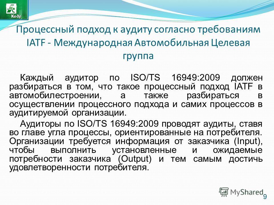 Процессный подход к аудиту согласно требованиям IATF - Международная Автомобильная Целевая группа Каждый аудитор по ISO/TS 16949:2009 должен разбираться в том, что такое процессный подход IATF в автомобилестроении, а также разбираться в осуществлении