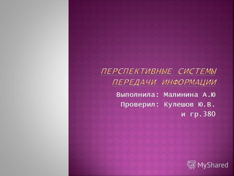 Выполнила: Малинина А.Ю Проверил: Кулешов Ю.В. и гр.380