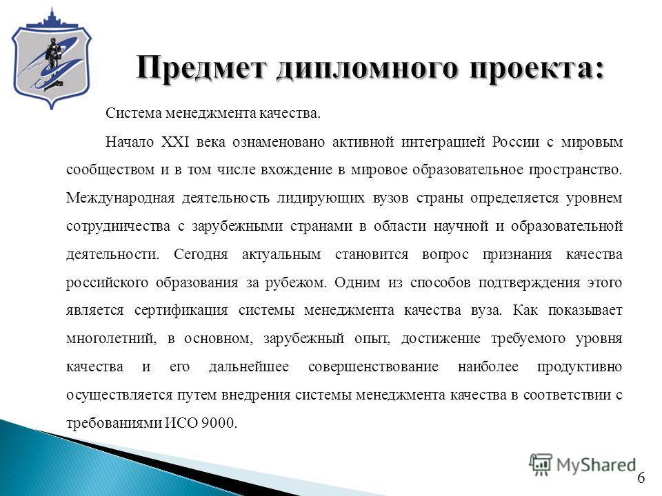Система менеджмента качества. Начало XXI века ознаменовано активной интеграцией России с мировым сообществом и в том числе вхождение в мировое образовательное пространство. Международная деятельность лидирующих вузов страны определяется уровнем сотру