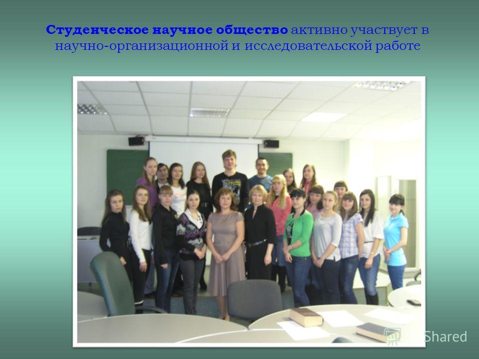 Студенческое научное общество активно участвует в научно-организационной и исследовательской работе