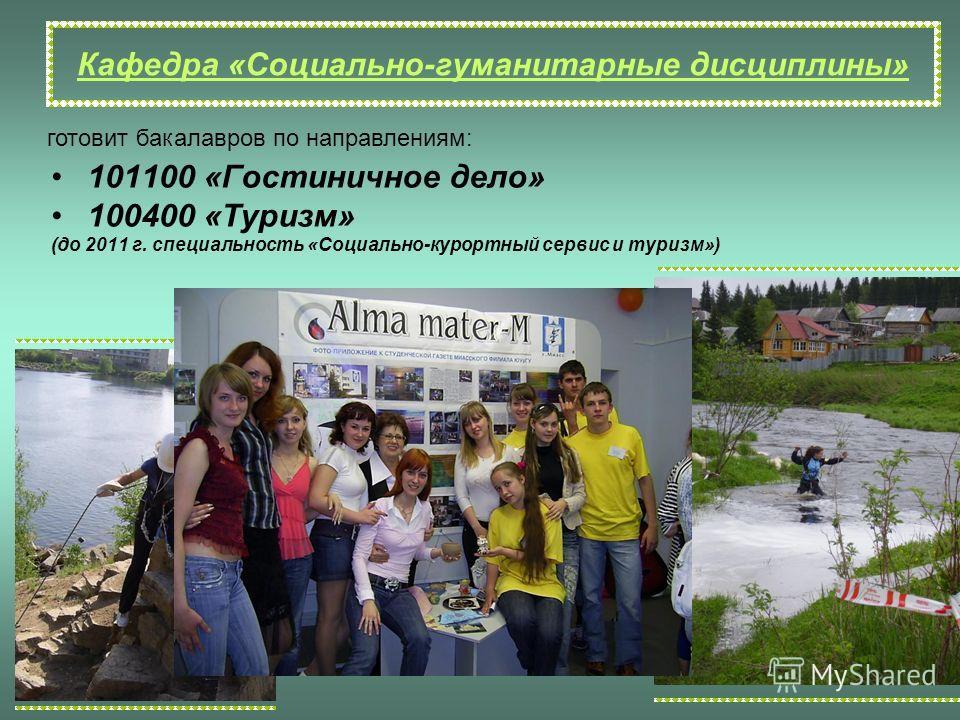 101100 «Гостиничное дело» 100400 «Туризм» (до 2011 г. специальность «Социально-курортный сервис и туризм») Кафедра «Социально-гуманитарные дисциплины» готовит бакалавров по направлениям: