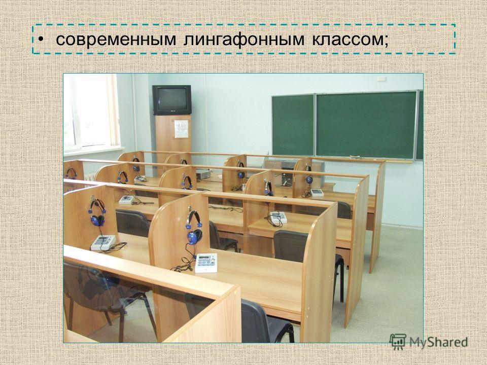 современным лингафонным классом;
