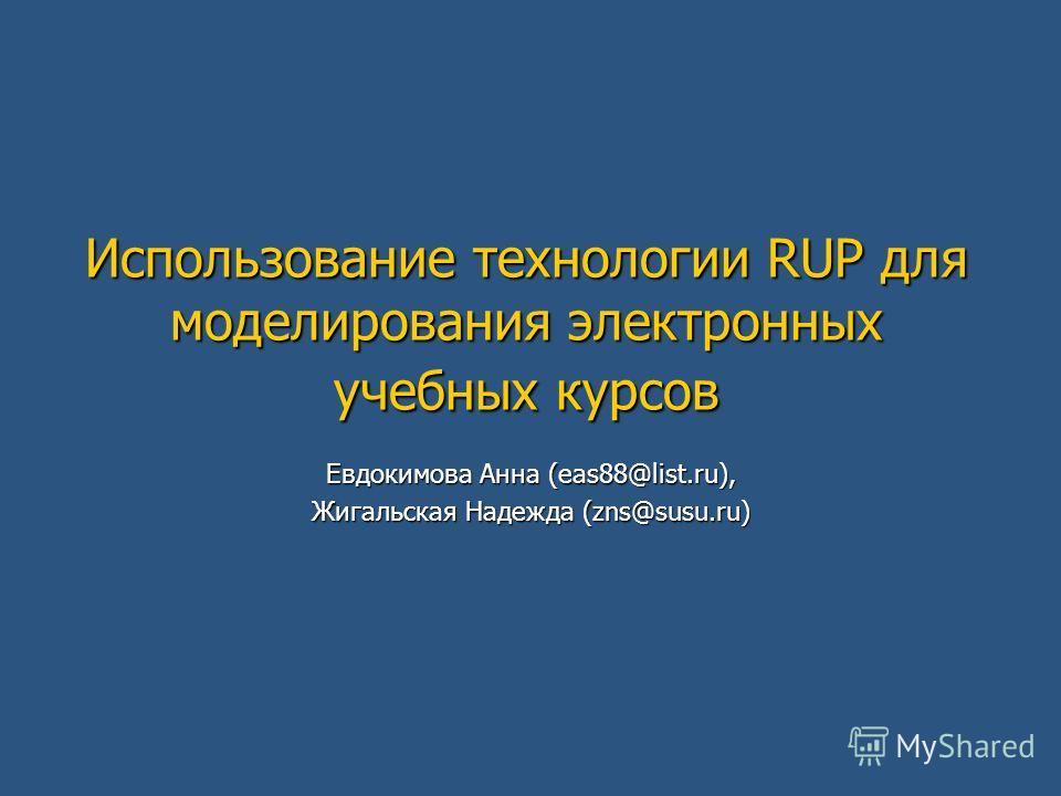 Использование технологии RUP для моделирования электронных учебных курсов Евдокимова Анна (eas88@list.ru), Жигальская Надежда (zns@susu.ru)