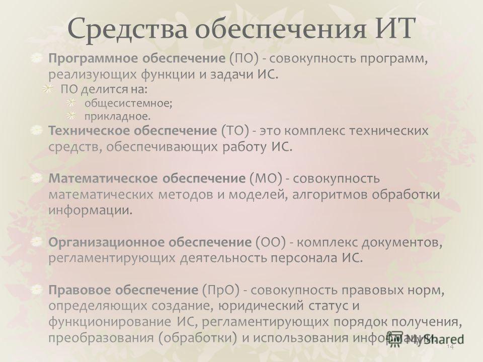 Средства обеспечения ИТ 14
