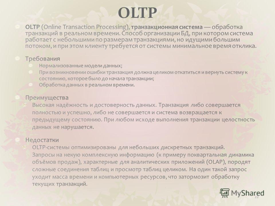 OLTP 22