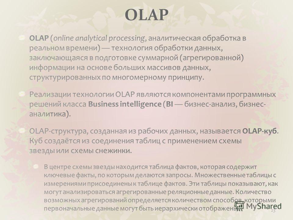 OLAP 23