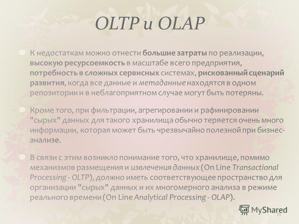 OLTP и OLAP 25