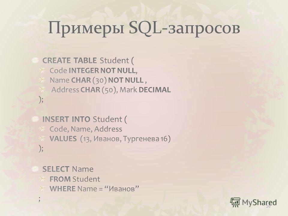 Примеры SQL-запросов 26