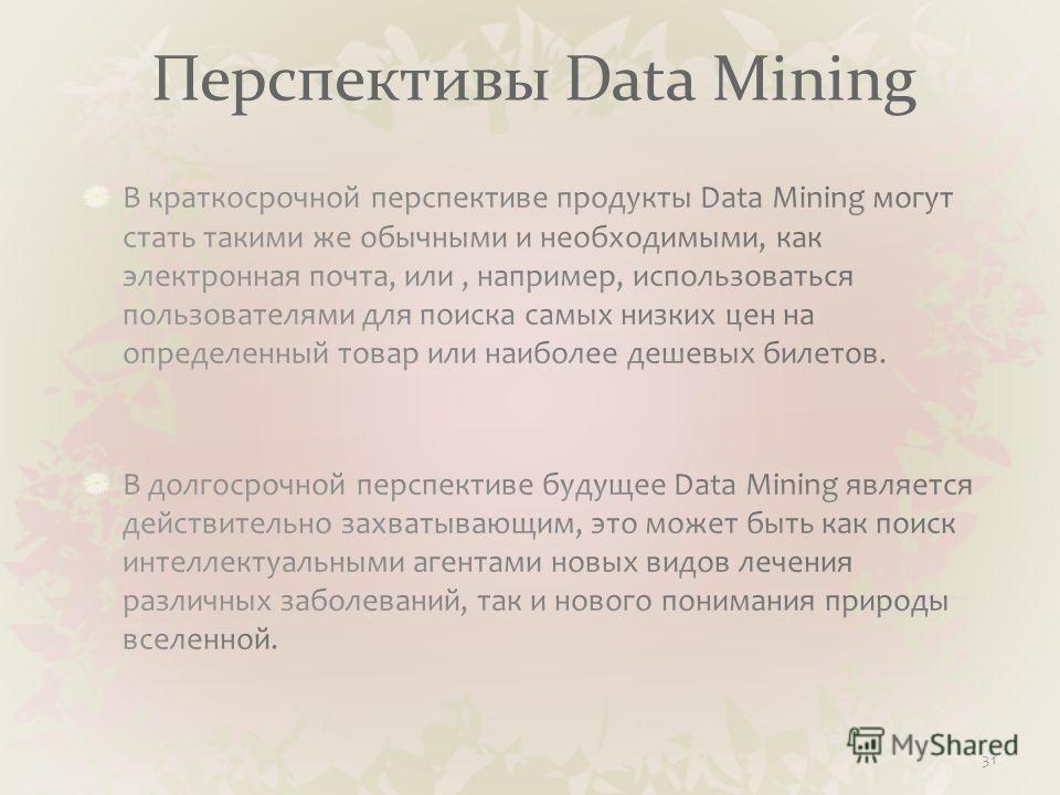 Перспективы Data Mining 31