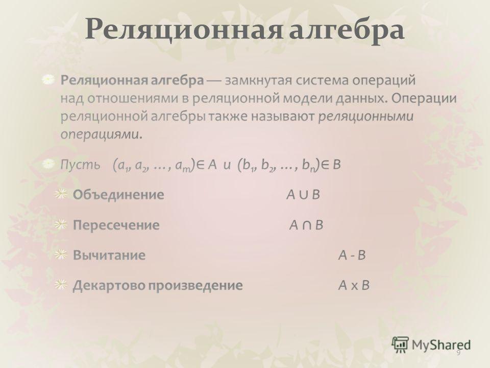 Реляционная алгебра 9