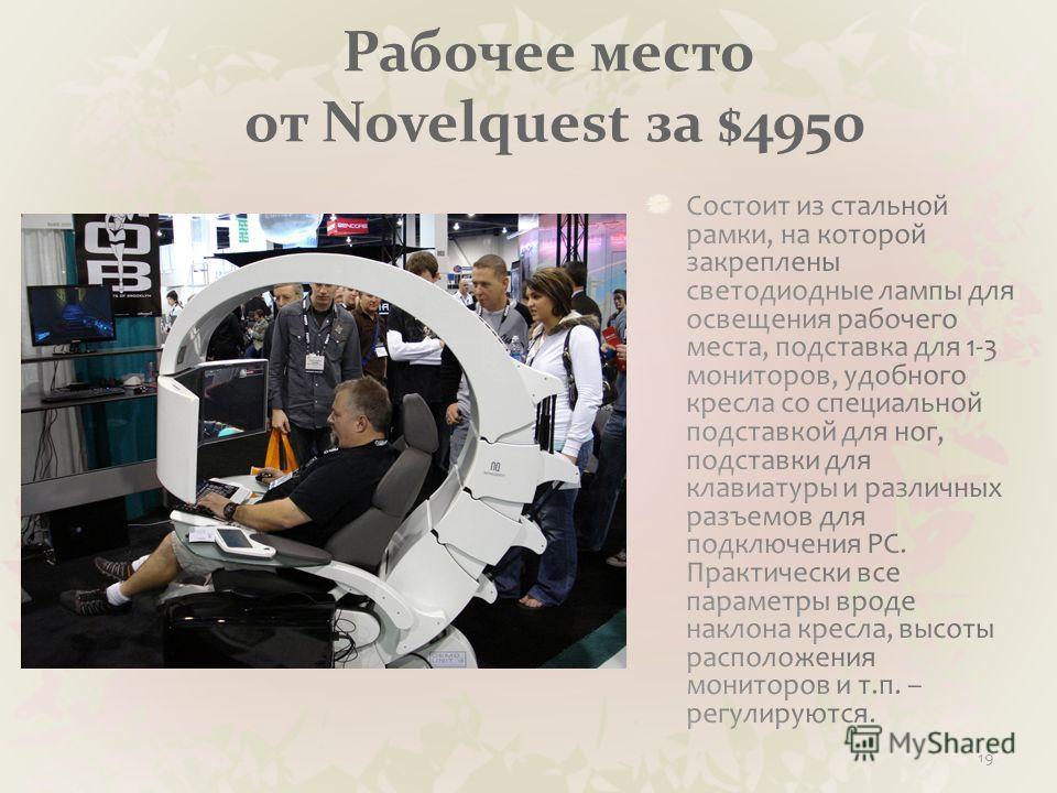 Рабочее место от Novelquest за $4950 19