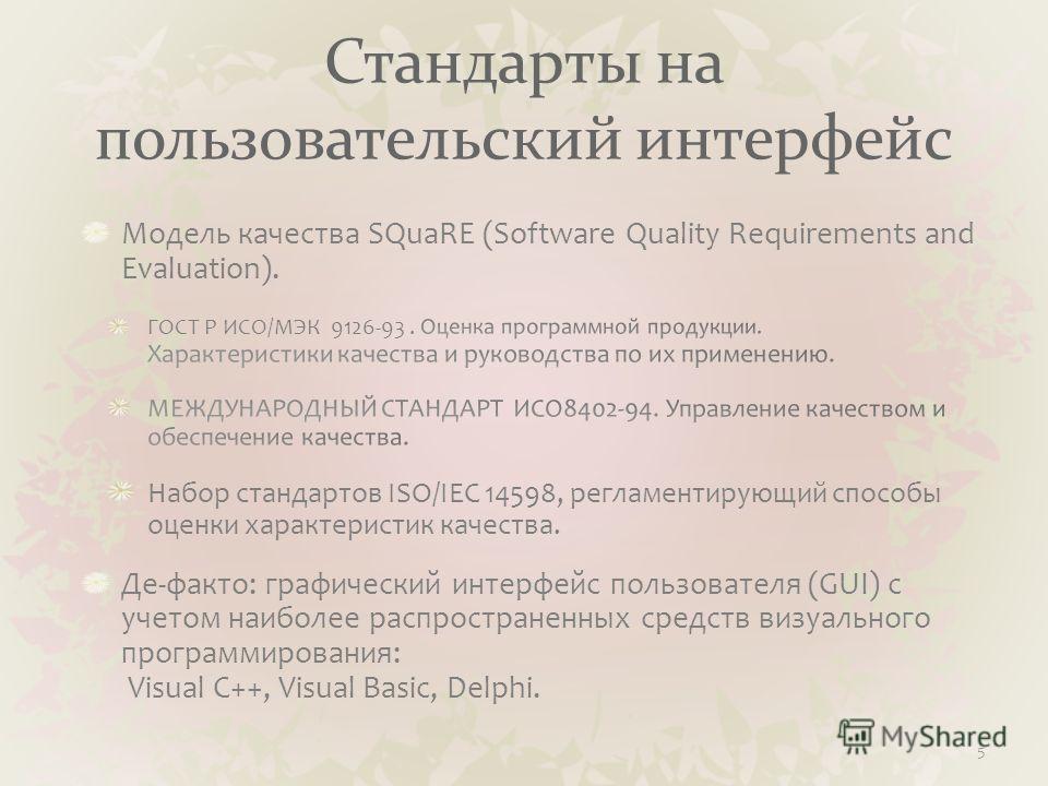 Стандарты на пользовательский интерфейс 5