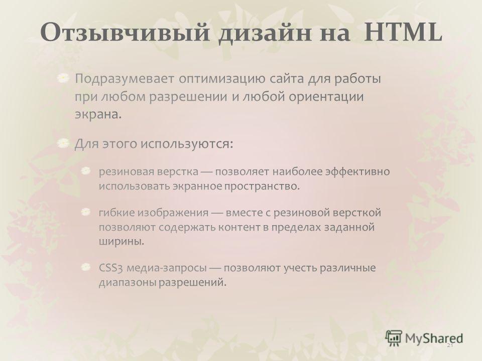 Отзывчивый дизайн на HTML 21