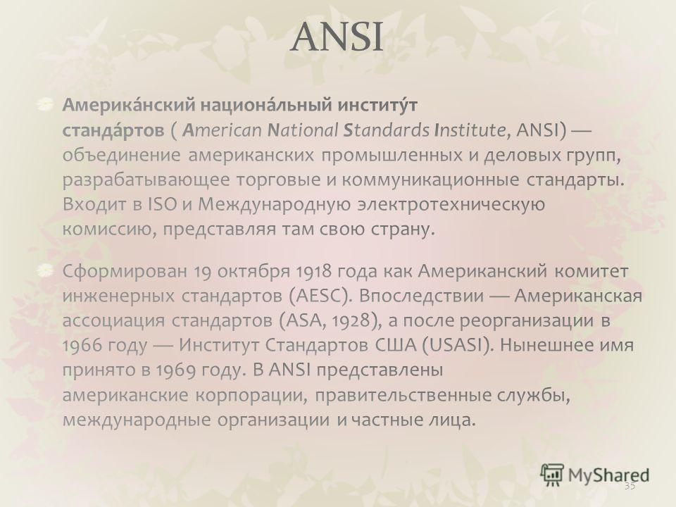 ANSI 35