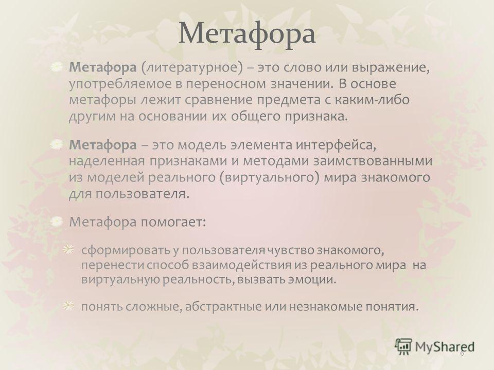 Метафора 6
