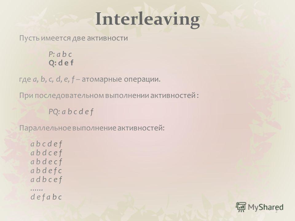 Interleaving 2
