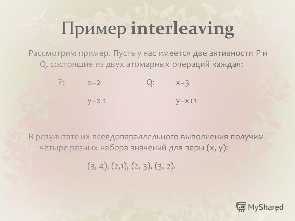 Пример interleaving 3
