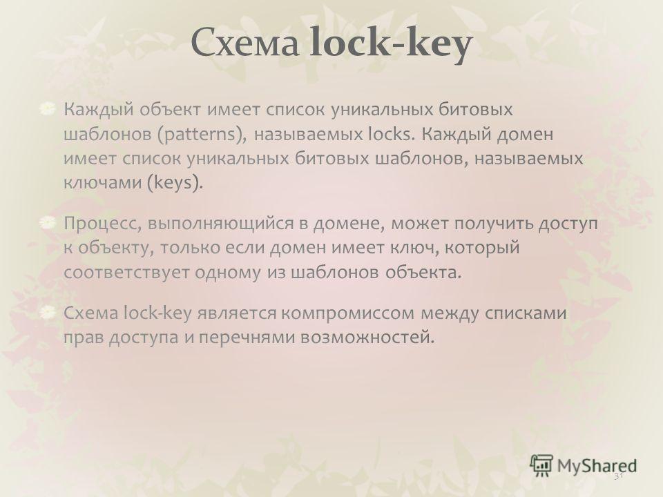 Схема lock-key 31